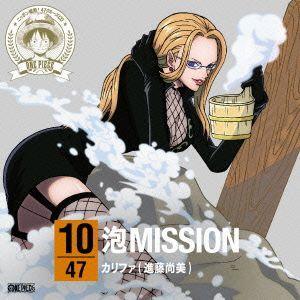 ワンピース ニッポン縦断!47クルーズCD in 群馬 泡MISSION / 進藤尚美(カリファ) (CD)|vanda