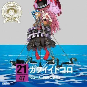 ワンピース ニッポン縦断!47クルーズCD in 岐阜 カワイイトコロ / 西原久美子(ペローナ) (CD)|vanda