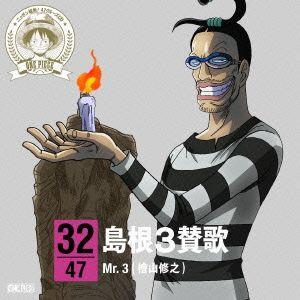 ワンピース ニッポン縦断!47クルーズCD in 島根 島根3賛歌 / 檜山修之(Mr.3) (CD) vanda