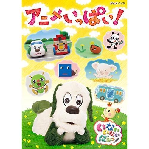 NHKDVD いないいないばあっ!〜アニメいっぱい!〜 /  (DVD)|vanda
