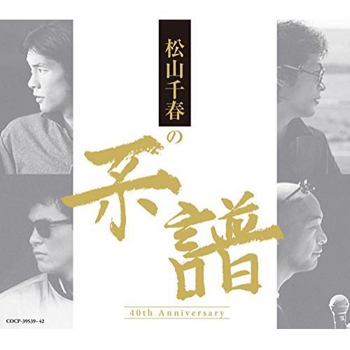 松山千春の系譜(通常盤) / 松山千春 (CD)|vanda