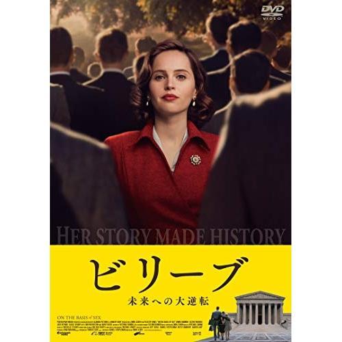 ビリーブ 未来への大逆転 / フェリシティ・ジョーンズ (DVD)|vanda