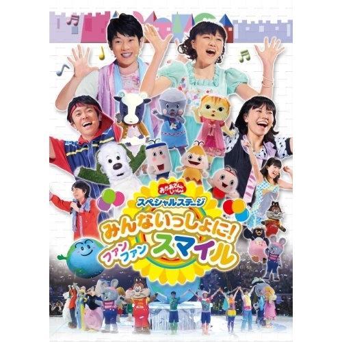 NHK「おかあさんといっしょ」スペシャルステージ みんないっしょに!ファン ファ.. / NHKおかあさんといっしょ (DVD)|vanda