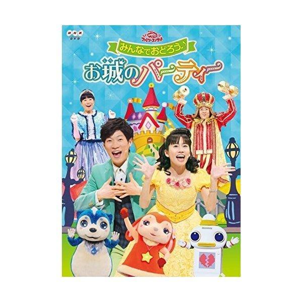 NHK「おかあさんといっしょ」ファミリーコンサート みんなでおどろう♪お城のパー.. / NHKおかあさんといっしょ (DVD) vanda