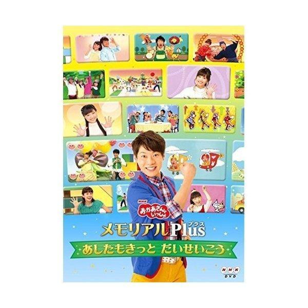 NHK「おかあさんといっしょ」メモリアルPlus〜あしたもきっと だいせいこう〜 / NHKおかあさんといっしょ (DVD)|vanda