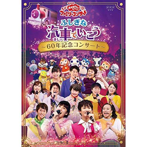 NHK「おかあさんといっしょ」ファミリーコンサート ふしぎな汽車でいこう〜60年.. / NHKおかあさんといっしょ (DVD)|vanda