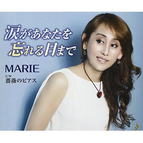 涙があなたを忘れる日まで / MARIE (CD)|vanda
