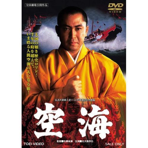 空海 / 北大路欣也 (DVD) vanda