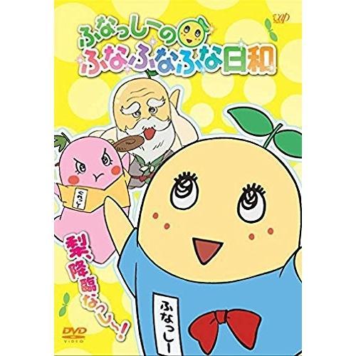 ふなっしーのふなふなふな日和/梨、降臨なっし〜! / ふなっしー(アニメ) (DVD)|vanda