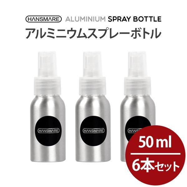 HANSMARE スプレーボトル アルコール対応 アルミニウム 50ml 6個セット 容器 キャップ付き 詰替 容器 ウイルス対策 宅急便 vaniastore