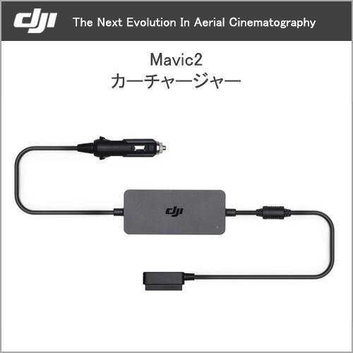 Mavic 2 カーチャージャー Part11 Car Charger DJI認定ストア 宅配便