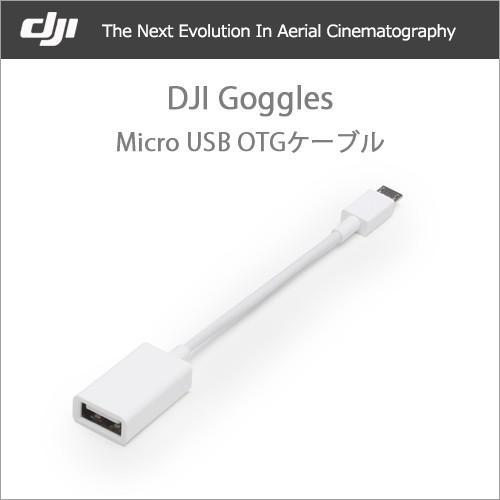 DJI Goggles Micro USB OTGケーブル ネコポス|vaniastore