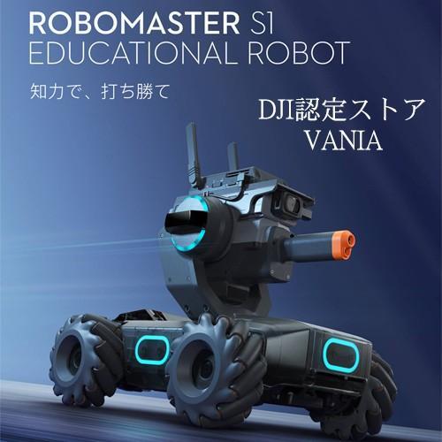 DJI ロボマスター RoboMaster S1 ラジコンカー カメラ付き 電動 ラジコン プログラム教育 組み立て式サービスあり DJI認定ストア