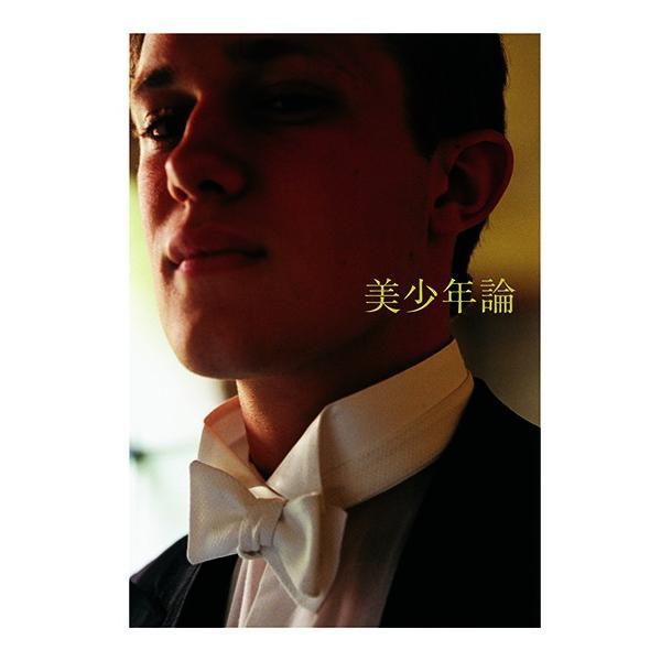 大串祥子 写真集『美少年論』★サイン入り★|vanilla-gallery
