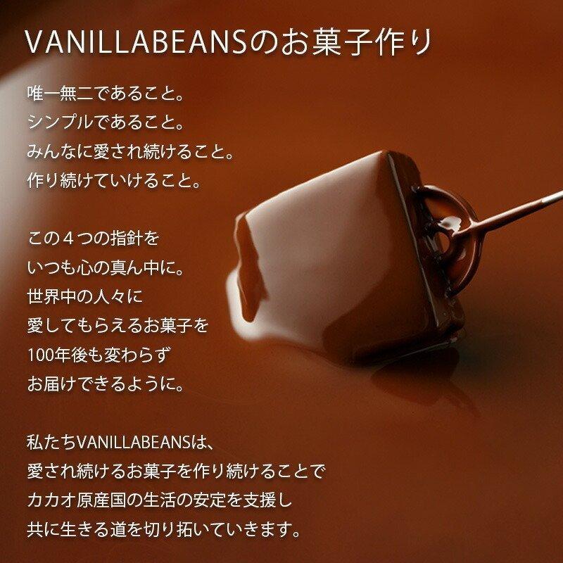 サマーギフト4個入 [8/16着迄] vanillabeansyokohama 20