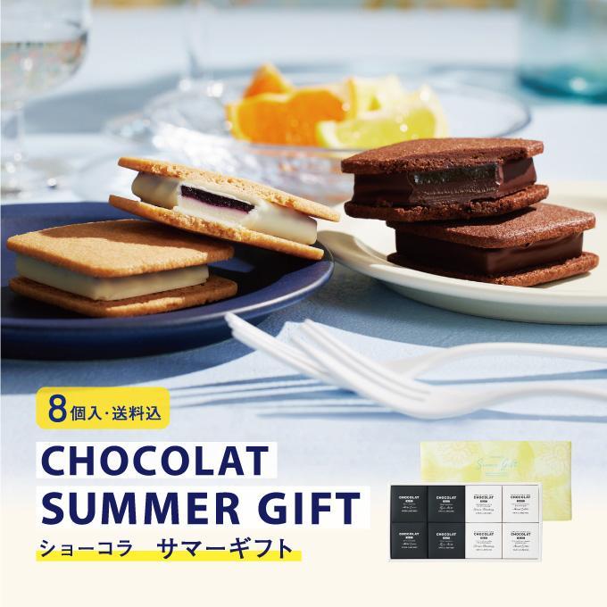 サマーギフト8個入(送料込) [8/16着迄] vanillabeansyokohama