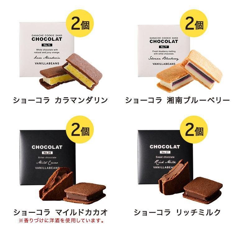 サマーギフト8個入(送料込) [8/16着迄] vanillabeansyokohama 12