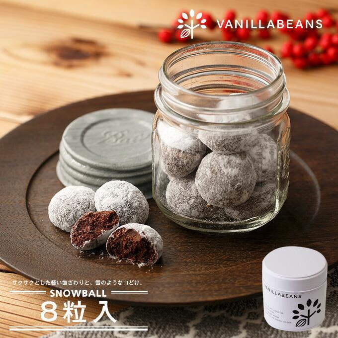 スノーボール・ココア8粒入|vanillabeansyokohama