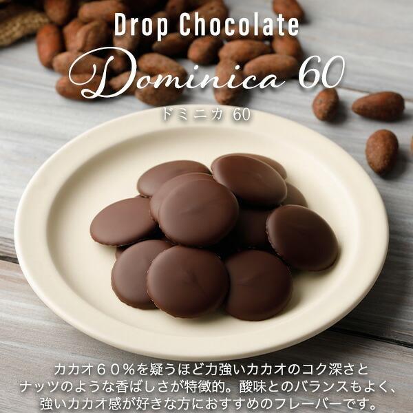 ドロップチョコレートたっぷりセット 150g×6袋 [8/16着迄]|vanillabeansyokohama|11