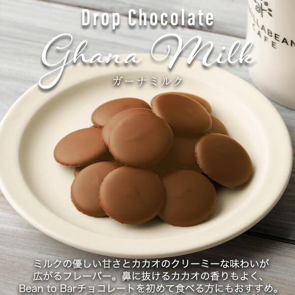 ドロップチョコレートたっぷりセット 150g×6袋 [8/16着迄]|vanillabeansyokohama|12
