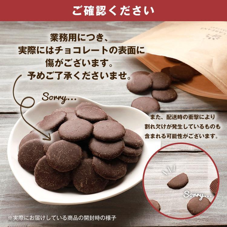 ドロップチョコレートたっぷりセット 150g×6袋 [8/16着迄]|vanillabeansyokohama|17