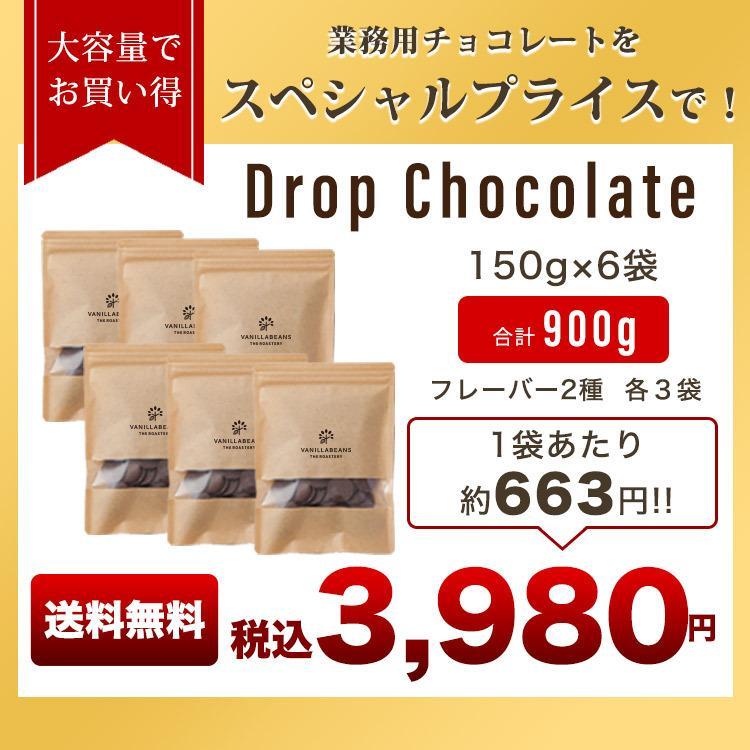 ドロップチョコレートたっぷりセット 150g×6袋 [8/16着迄]|vanillabeansyokohama|04