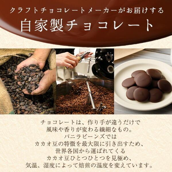 ドロップチョコレートたっぷりセット 150g×6袋 [8/16着迄]|vanillabeansyokohama|05