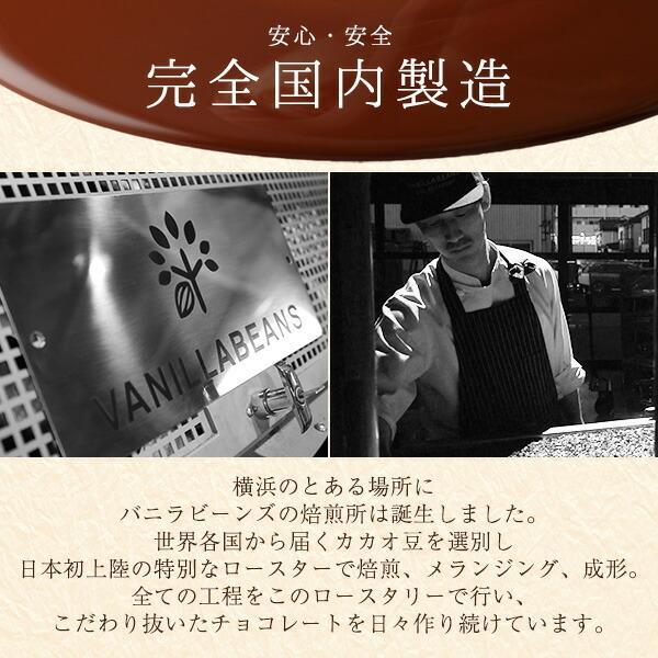ドロップチョコレートたっぷりセット 150g×6袋 [8/16着迄]|vanillabeansyokohama|08