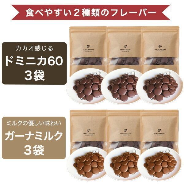 ドロップチョコレートたっぷりセット 150g×6袋 [8/16着迄]|vanillabeansyokohama|09
