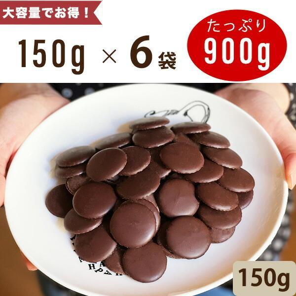 ドロップチョコレートたっぷりセット 150g×6袋 [8/16着迄]|vanillabeansyokohama|10