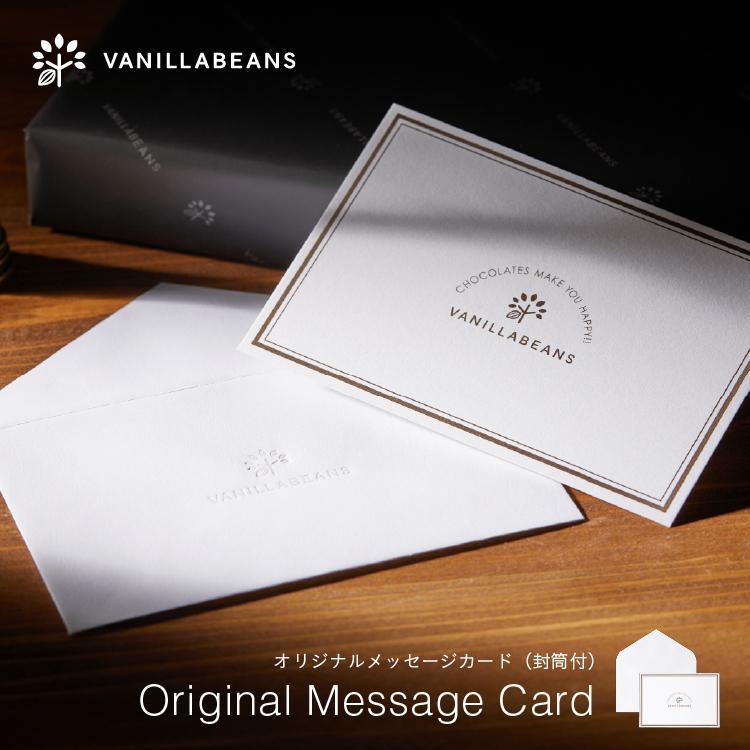 【封筒付】メッセージカード|vanillabeansyokohama