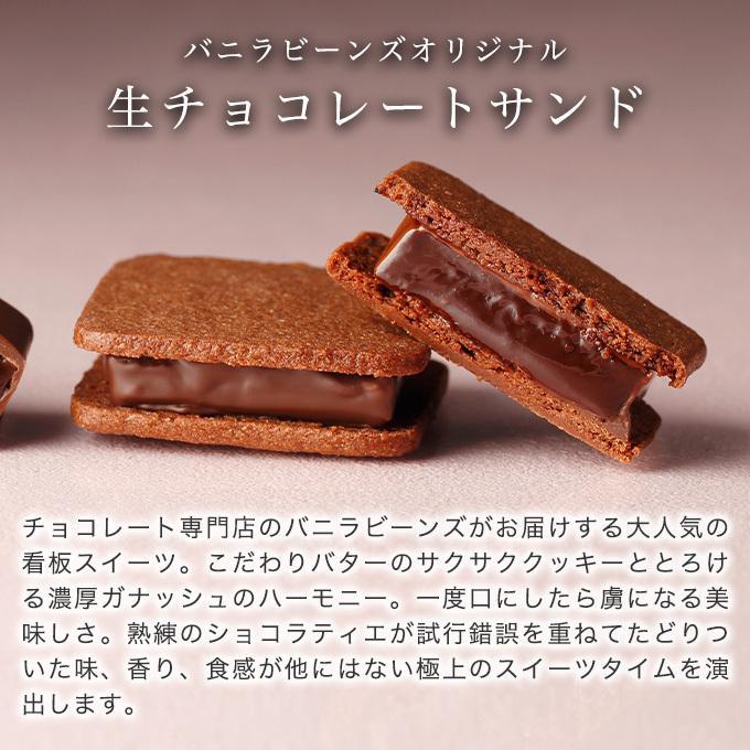 ショーコラ&パリトロ8個入 vanillabeansyokohama 10
