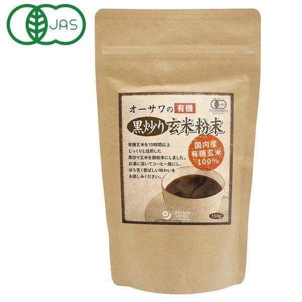 オーサワの有機黒炒り玄米粉末 150g オーサワジャパン 送料無料 vape-land
