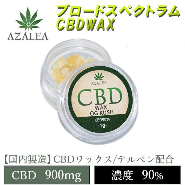 CBD ワックス WAX 高濃度90% 1000mg ブロードスペクラム テルペン配合 AZALEA OGKUSH 選べる3フレーバー  CBDオイル CBDグミ 電子タバコ vape-monster