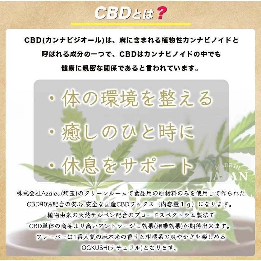 CBD ワックス WAX 高濃度90% 1000mg ブロードスペクラム テルペン配合 AZALEA OGKUSH 選べる3フレーバー  CBDオイル CBDグミ 電子タバコ vape-monster 04
