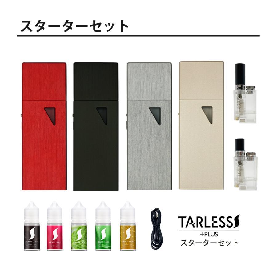 低温加熱式タバコ スターターキット たばこカプセル対応 TARLESS PLUS ターレスプラス リキッド2本付き ベプログ vapecollection