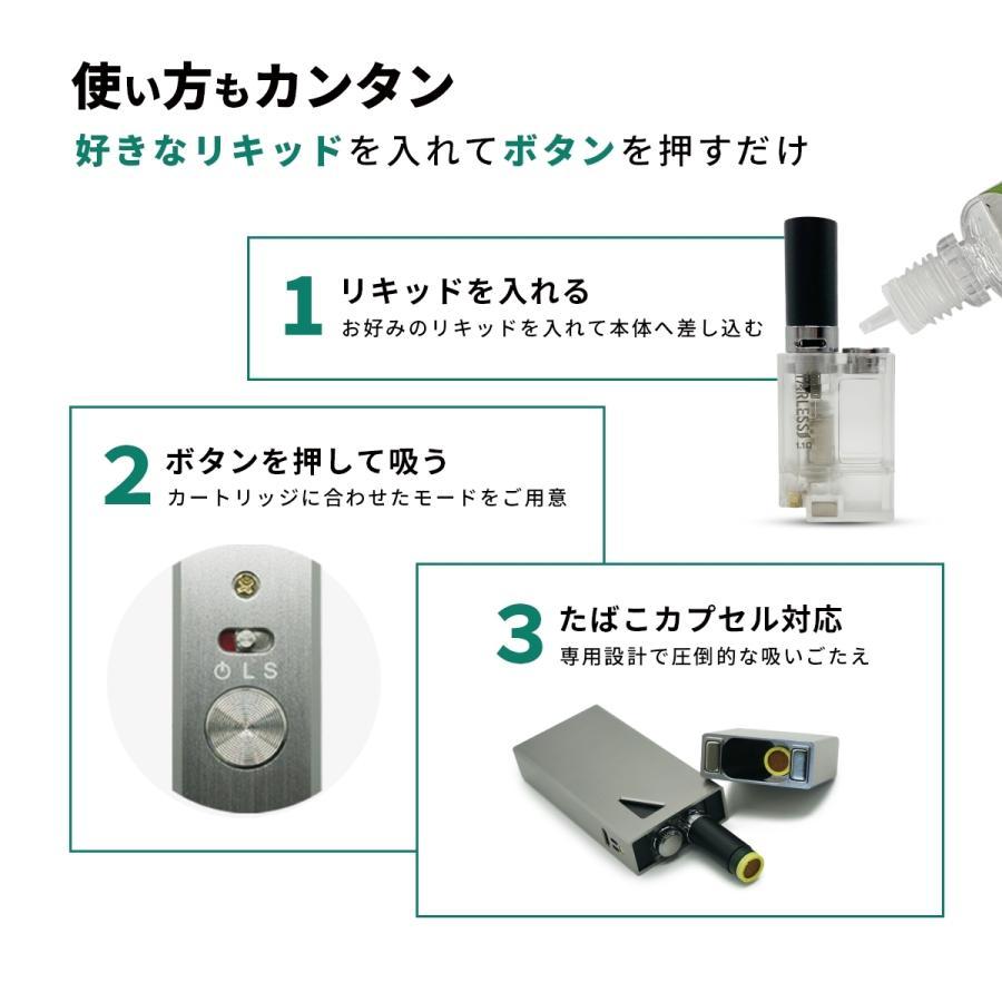 低温加熱式タバコ スターターキット たばこカプセル対応 TARLESS PLUS ターレスプラス リキッド2本付き ベプログ vapecollection 02