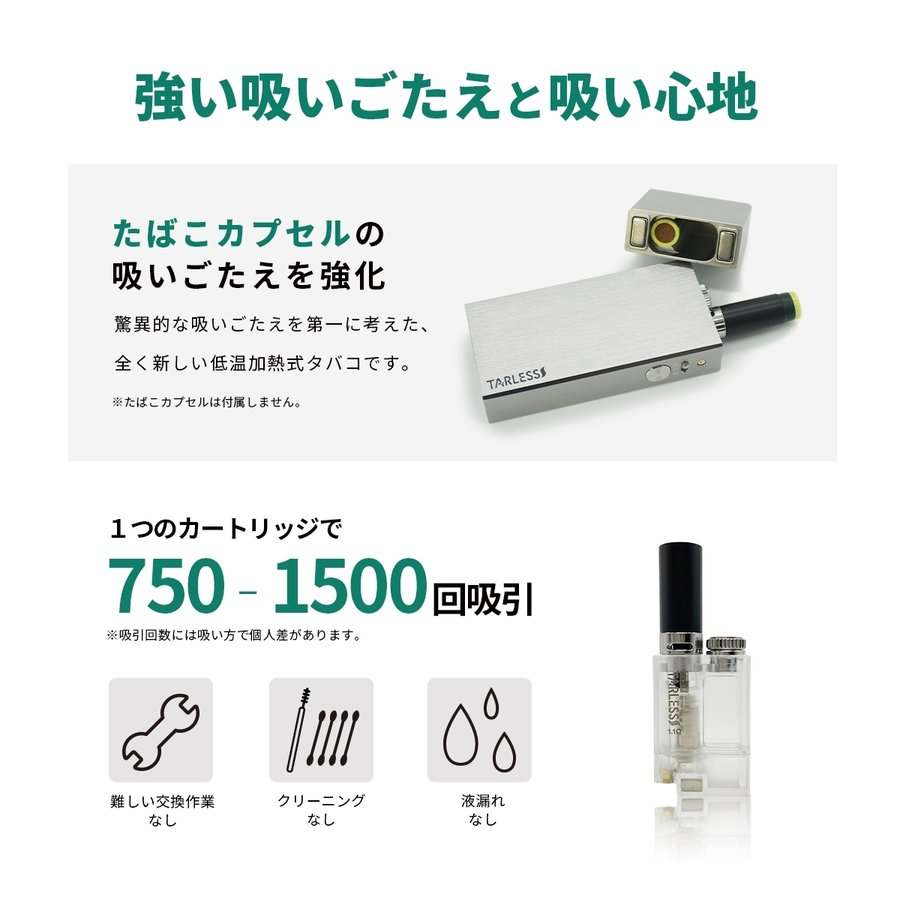低温加熱式タバコ スターターキット たばこカプセル対応 TARLESS PLUS ターレスプラス リキッド2本付き ベプログ vapecollection 03