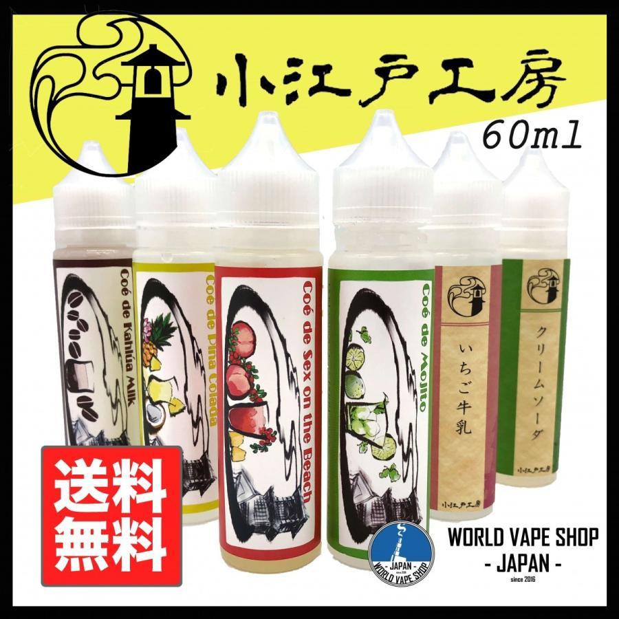 電子タバコ 小江戸工房 リキッド 60ml VAPE べイプ 電子たばこ 電子煙草|vapekobesannomiya