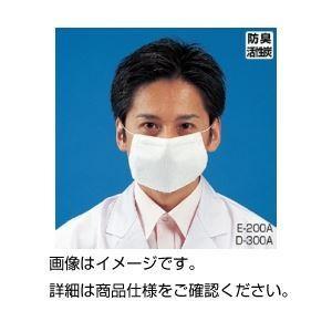 活性炭入キーメイトマスクD-300A(50枚入)