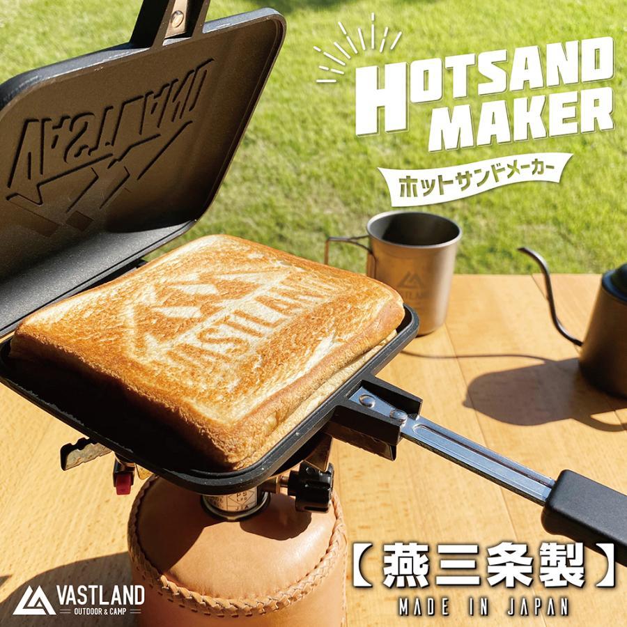 VASTLAND ホットサンドメーカー シングル 直火式 燕三条製|vastland|02