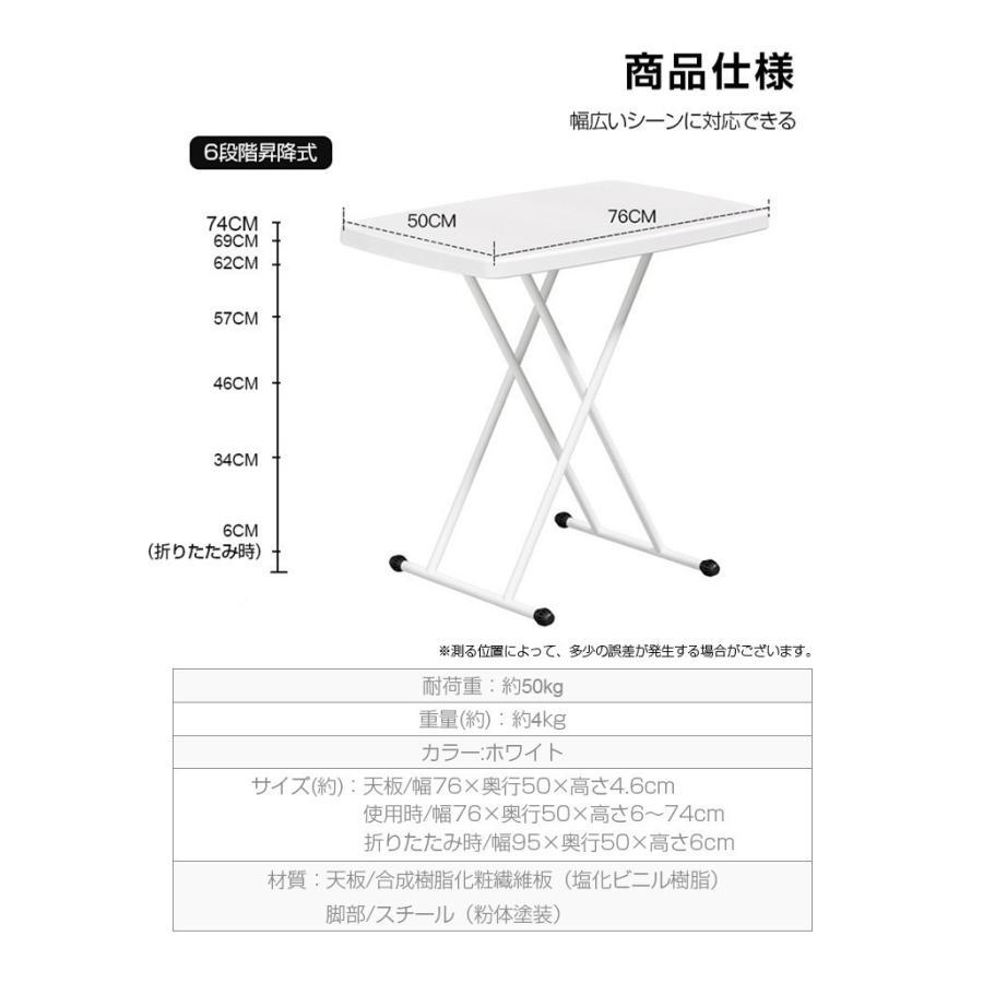 折りたたみテーブル サイドテーブル 高さ6段階調節 幅76cm 折りたたみ 昇降式 テーブル パソコンテーブル リビングテーブル 白 おしゃれ コンパクト 在宅ワーク vastmart 13