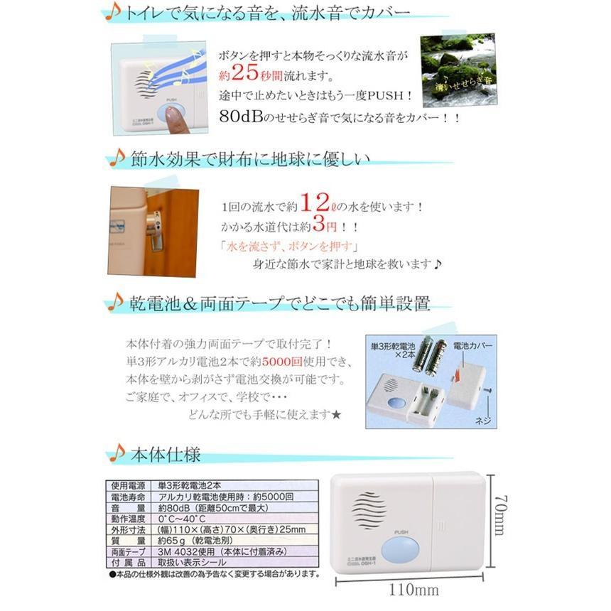 トイレ用 ミニ流水音発生器 電池式 節水対策 エコ商品 家計に優しい 両面