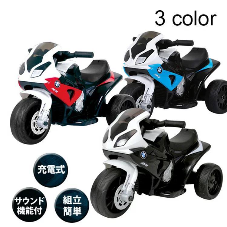 電動乗用バイク 電動バイク 子供用 充電式 乗用玩具 三輪車 キッズバイク バイク ペダル操作 組立簡単 BMW 正規ライセンス お誕生日 プレゼント JT5188