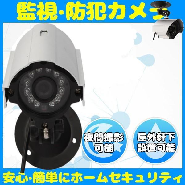 アナログ防犯カメラ 広角レンズ3.6mm搭載 赤外線ライト 暗視カメラ 夜間撮影 監視カメラ 屋外 防水『メール便不可』