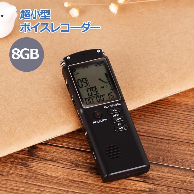 ボイスレコーダー 小型 ICレコーダー 8GB 高音質 長時間 録音機 録音 ...