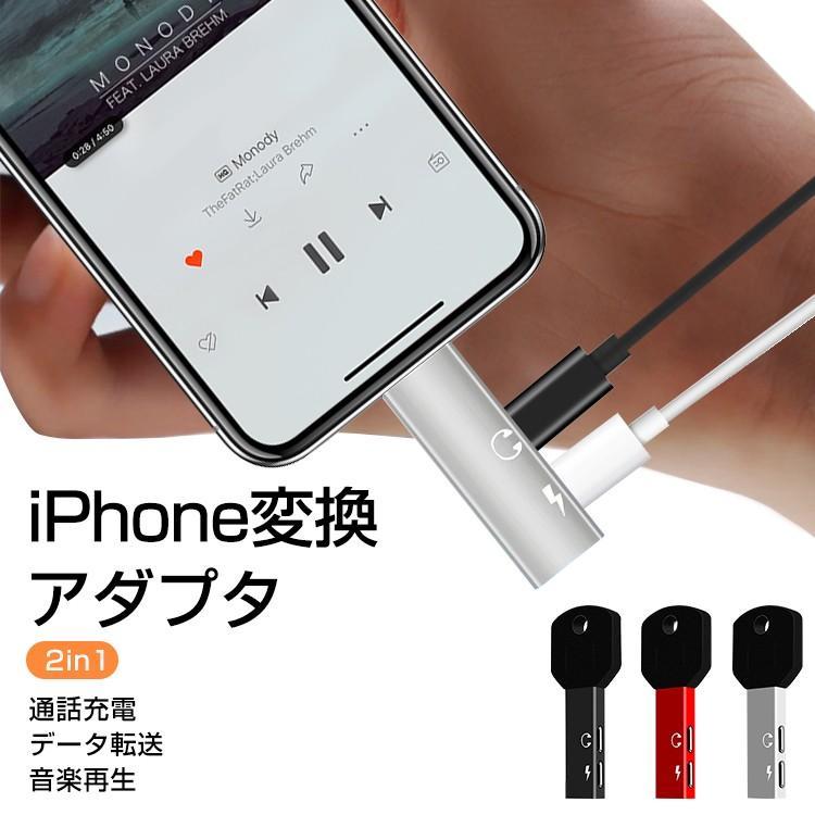iphone イヤホン 変換 アダプタ おすすめ