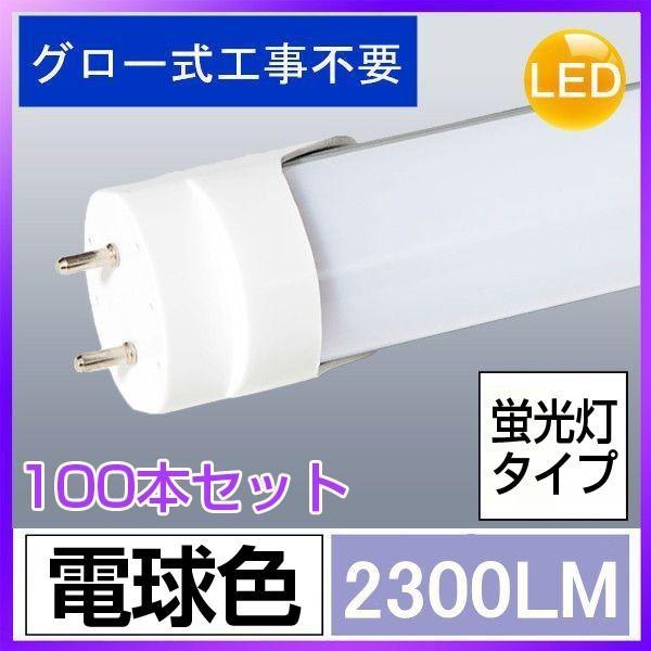 LED蛍光灯 40w形 直管 120cm G13口金 乳白カバー 2300LM全光束 長寿命 高性能 高輝度 期間限定セール 電球色 100本セット