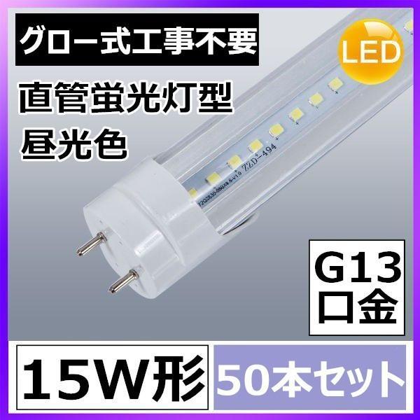 LED蛍光灯 15w形 直管 44cm 昼光色 蛍光管 850LM クリア 高輝度 直管蛍光灯型 50本セット