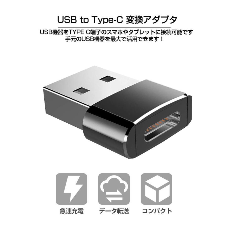 USB to Type-C 変換アダプター 変換アダプタ  usb type-c 変換アダプタ  急速充電 データ転送 usb2.0 アダプター 小型 軽量|vastmart|02